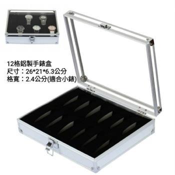 時尚12格鋁製手錶盒(壓克力面)