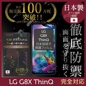 【INGENI徹底防禦】LG G8X ThinQ  全膠滿版 黑邊 日本旭硝子玻璃保護貼 保護貼 玻璃貼 保護膜 鋼化膜【全滿版2枚入】
