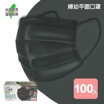 真心良品xUdlife 吸護醫用拋棄式婦幼平面口罩(低調黑)-100片