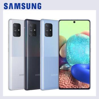 SAMSUNG Galaxy A71 5G  (8G/128G) 全螢幕6.7吋智慧手機