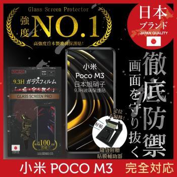 【INGENI徹底防禦】小米 Poco M3 日本旭硝子玻璃保護貼 玻璃貼 保護膜 鋼化膜 (非滿版)