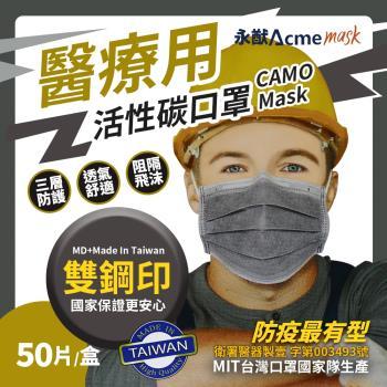 永猷 雙鋼印拋棄式成人醫用活性碳口罩-1盒組(50入*1盒)