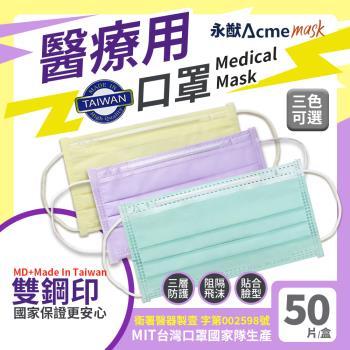 永猷 雙鋼印拋棄式成人醫用口罩-2盒組(50入*2盒)