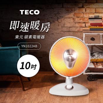(福利品)TECO東元 10吋碳素定時電暖器 YN1022AB