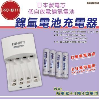 【華志】PW-1236-75(4入)低自放電 鎳氫電池充電器+附4顆4號PRO-WATT低自放電鎳氫電池