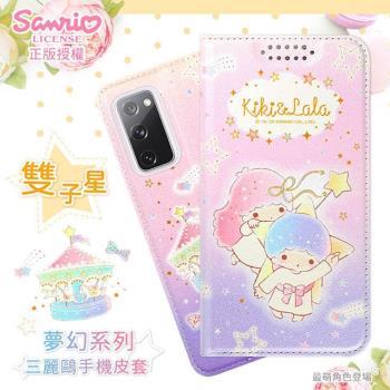【雙子星】三星 Samsung Galaxy S20 FE 5G 夢幻系列彩繪可站立皮套