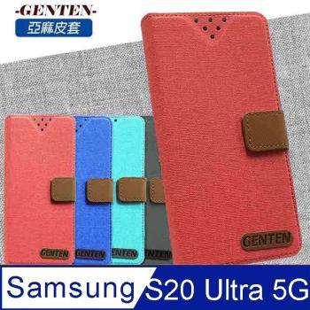 亞麻系列 Samsung Galaxy S20 Ultra 5G 插卡立架磁力手機皮套