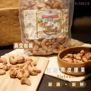 【HUYNH GIA】越南鹽味帶皮腰果500g*2包
