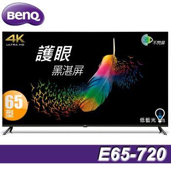 【送三好禮】BenQ明基 65吋 4K HDR低藍光護眼智慧連網顯示器(E65-720)送日本山水藍牙聲霸、HDMI線2.0版、基本安裝