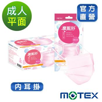 摩戴舒 醫用口罩(未滅菌)-平面成人口罩(5片/包,10包/盒)(雙鋼印)