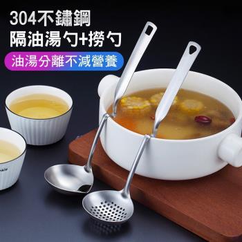 【iRoom優倍適】304不鏽鋼可掛式隔油濾湯勺+撈勺-二件組