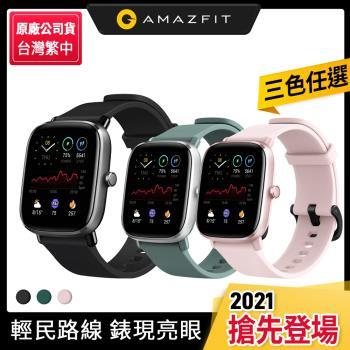 【Amazfit 華米】GTS 2 mini 超輕薄健康運動智慧手錶