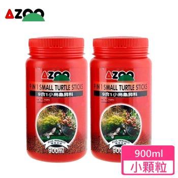 AZOO 9合1《小烏龜》飼料900ml(2罐)