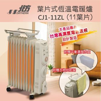 北方11片恆溫葉片式電暖器CJ1-11ZL