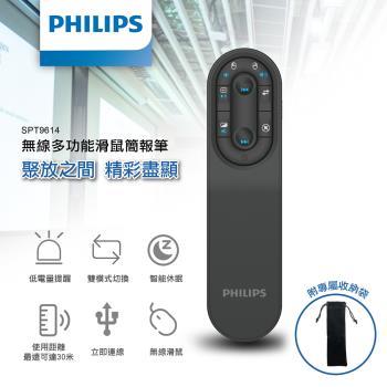 Philips 無線多功能滑鼠簡報筆 SPT9614