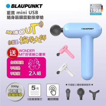 BLAUPUNKT 藍寶 mini USB隨身筋膜震動按摩槍 BPB-M07HU