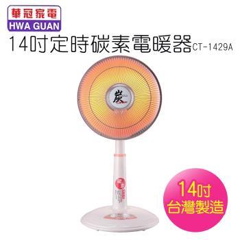 【華冠】14吋定時碳素電暖器CT-1429A