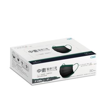 【CSD中衛】雙鋼印醫療口罩-玩色系列(黑+軍綠)1盒入(30片/盒)
