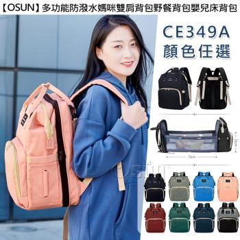 Osun-多功能防潑水媽咪雙肩背包野餐背包嬰兒床背包 (顏色任選-CE349A)