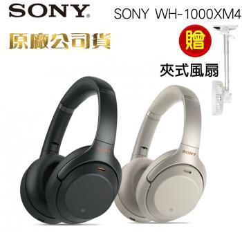SONY  WH-1000XM4無線藍牙降噪耳罩式耳機 (原廠公司貨)