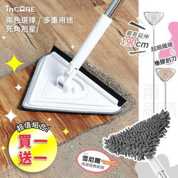 (買一送一)_Incare  多功能三角除塵不鏽鋼拖把-兩色任選(共_雪尼爾布X2+珊瑚絨布X2+桿X2)