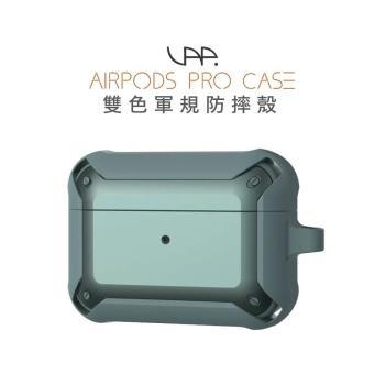 VAP Airpods pro 雙色軍規防摔殼(軍綠+墨綠)