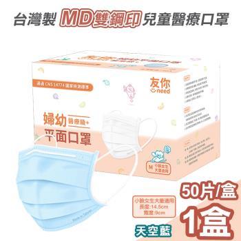 【友你】MD雙鋼印醫療級三層婦幼兒童口罩50片盒-天空藍(UN-8326)