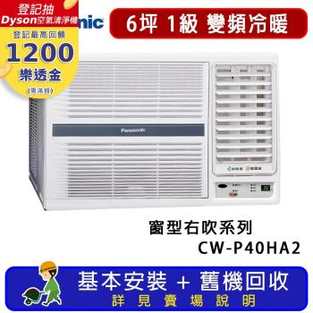 Panasonic 國際牌 6坪 變頻冷暖右吹式窗型冷氣 CW-P40HA2