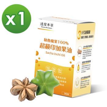 【達摩本草】祕魯魔果100%超級印加果油x1盒 (90顆/盒)《全素好油代謝、幫助循環》