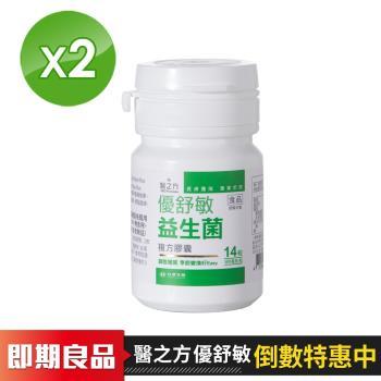 台塑生醫醫之方優舒敏益生菌複方膠囊14粒x2瓶