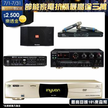 音圓S-2001 N2-150點歌機4TB+OKAUDIO AK-7+MR-865 PRO+Karabar KB-4310M+FBC-9900