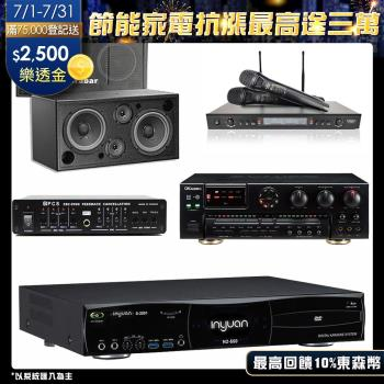 音圓S-2001 N2-550點歌機4TB+OKAUDIO AK-7+SR-889PRO+Karabar KB-2348DP+FBC-9900