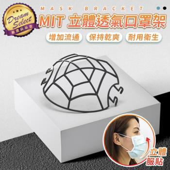 透氣立體口罩架 1組2入 口罩支架 口罩支撐架