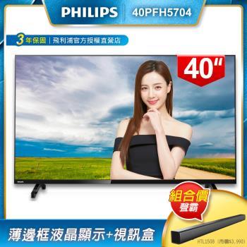 [組合價]PHILIPS飛利浦 40吋FHD薄邊框液晶顯示器+視訊盒40PFH5704+飛利浦Soundbar喇叭HTL1508