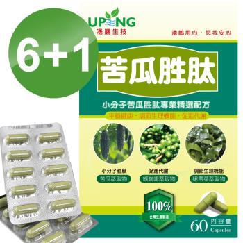 【湧鵬生技】苦瓜胜肽6+1組,加1元多1盒,本組合共7盒(苦瓜胜肽:綠咖啡:酵母鉻:每盒60顆:共420顆)