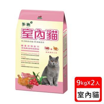 多納 貓飼料 室內貓體重控制配方9kg*2包鮪魚雞肉