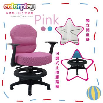 【Color Play精品生活館】折疊扶手獨立筒防滑腳踏圈兒童椅 收納椅 電腦椅