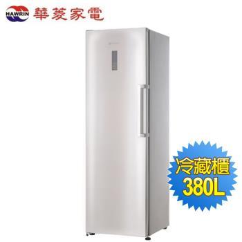 (送安裝)HAWRIN華菱 380公升直立式冷藏櫃HPBC-380WY