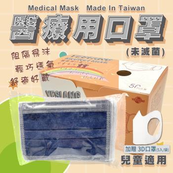 鈺祥 雙鋼印醫療用口罩-丹寧藍(50入盒裝)兒童適用 台灣製造