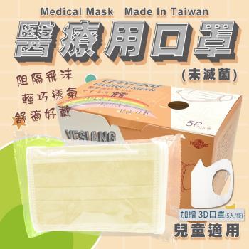 鈺祥 雙鋼印醫療用口罩-奶油黃(50入盒裝)兒童適用 台灣製造