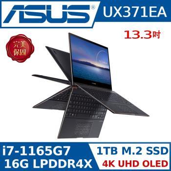 ASUS 華碩 UX371EA-0042K1165G7 13.3吋 (i7-1165G7/16G/1TB SSD/W10 ) OLED翻轉筆電