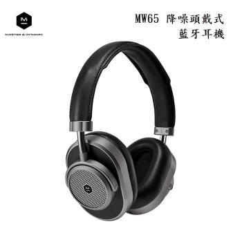 【好禮三加一】 Master & Dynamic MW65 降噪頭戴式藍牙耳機 台灣公司貨 原廠盒裝