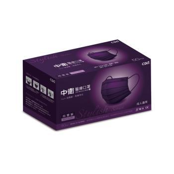 【CSD中衛】雙鋼印醫療口罩-炫霓紫1盒入(50片/盒)