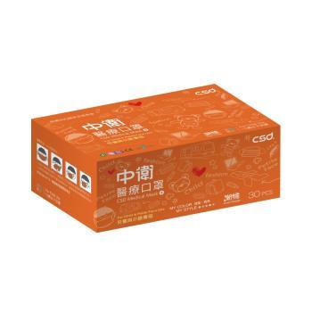 【CSD中衛】雙鋼印醫療口罩-兒童款潮橘1盒入(30片/盒)