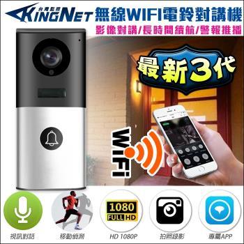 KINGNET 門禁防盜系統 無線門口對講機 WIFI手機遠端 門口機 電鈴 門鈴 HD 1080P 紅外線夜視 PIR 人體偵測警報 免施工好安裝