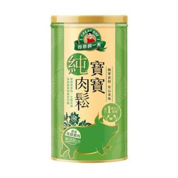 【得意的一天】寶寶香蔬純肉鬆 200g/罐(採用得意的一天葵花油製作的肉鬆)