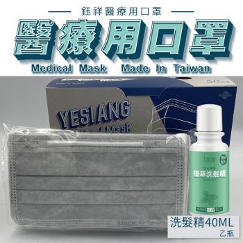 (買就送)鈺祥 雙鋼印 一般醫療口罩-星辰灰(50入盒裝) 台灣製造