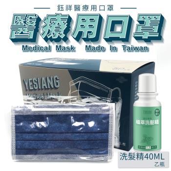 (買就送)鈺祥 雙鋼印 一般醫療口罩-丹寧藍(50入盒裝) 台灣製造