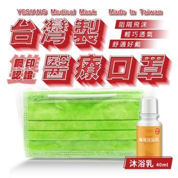 (買就送)鈺祥 雙鋼印 一般醫療口罩-螢光綠(50入盒裝) 台灣製造