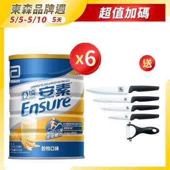 亞培安素優能基粉狀配方-穀物(850gx2)x3+(贈品)亞培安素綜合口味嚐鮮6入組(香草少甜x2+草莓減甜x2+綠茶減甜x2)